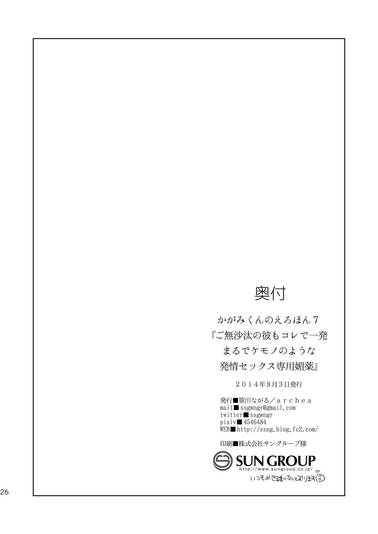 Kagami-kun no Ero hon 7 Gobusata no Kare mo Kore de Ippatsu Marude Kemono no Youna Hatsujou Sekkusu senyou Biyaku 24