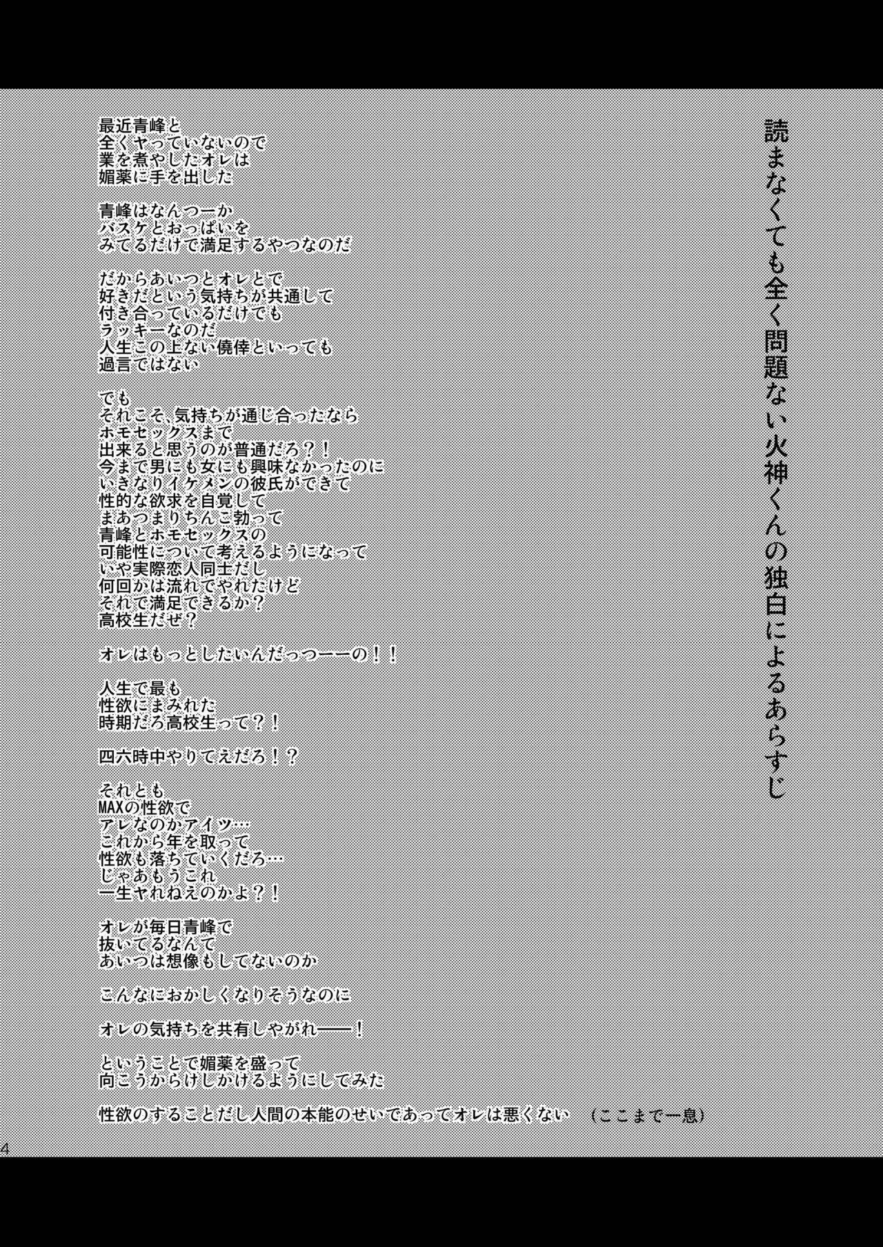 Kagami-kun no Ero hon 7 Gobusata no Kare mo Kore de Ippatsu Marude Kemono no Youna Hatsujou Sekkusu senyou Biyaku 2