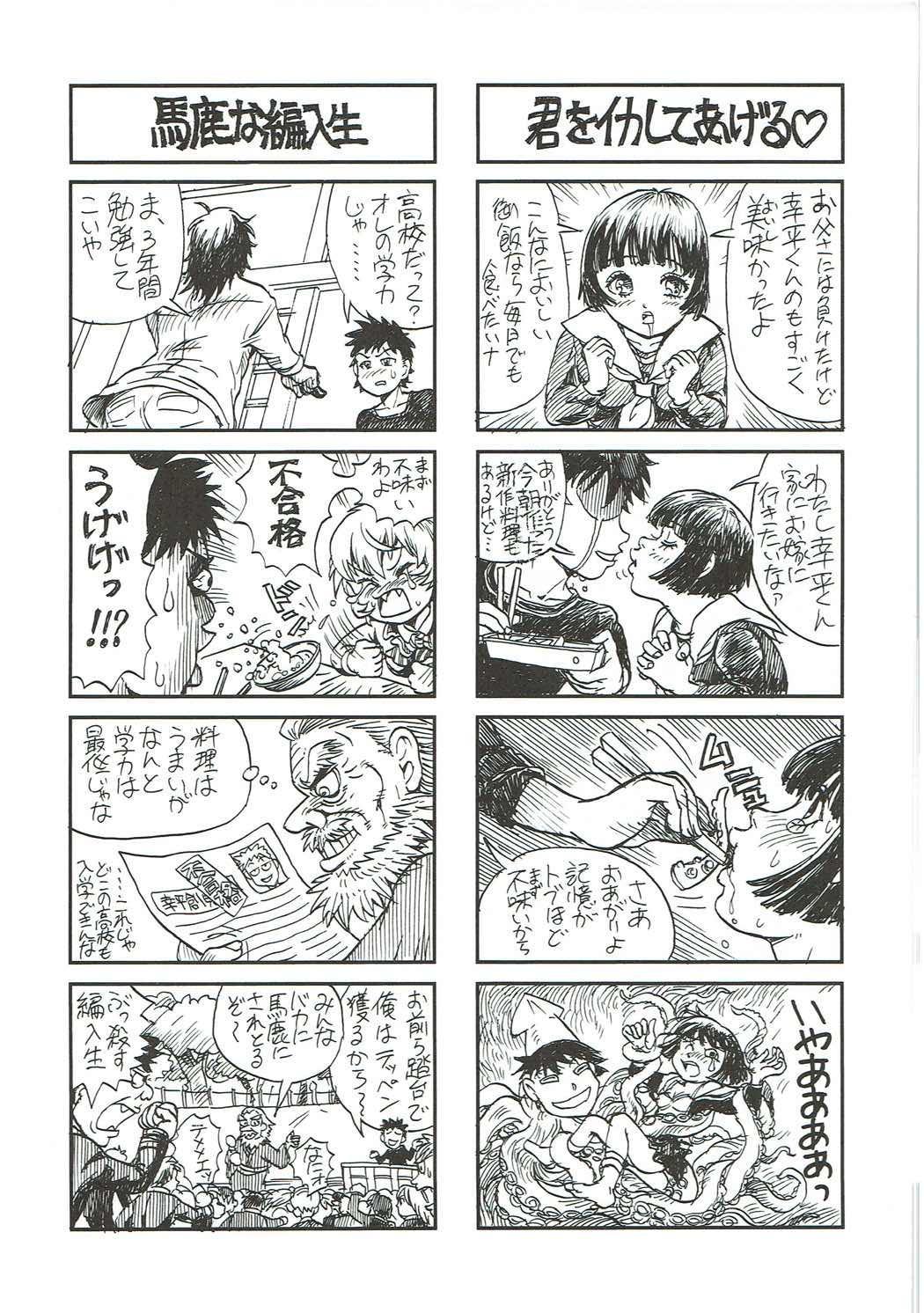 Shokugeki no Soma 23