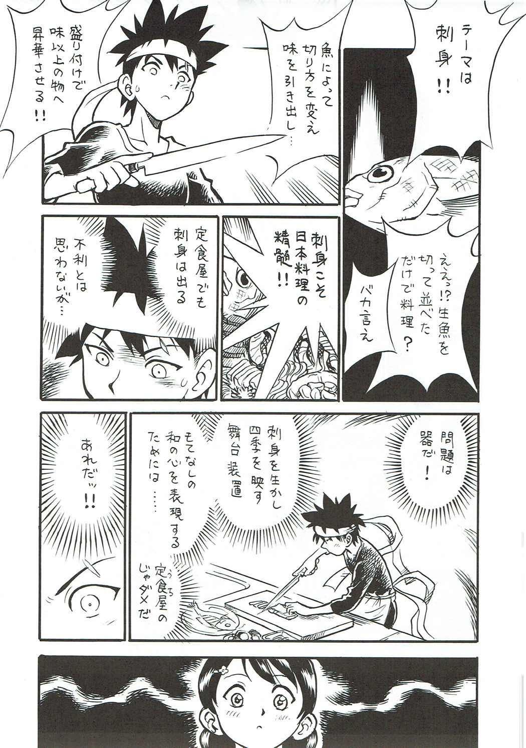 Shokugeki no Soma 3