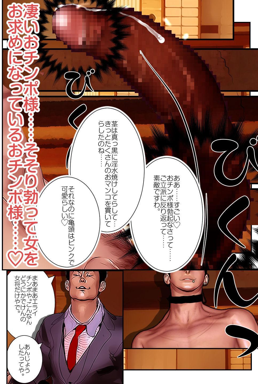 Yoyaku-zumi no Jukujo s Biniku de Tsunagaru Kairaku o Yoyaku sarerundesu 37