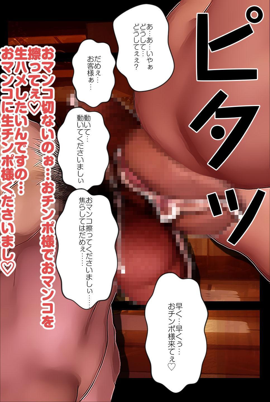 Yoyaku-zumi no Jukujo s Biniku de Tsunagaru Kairaku o Yoyaku sarerundesu 60