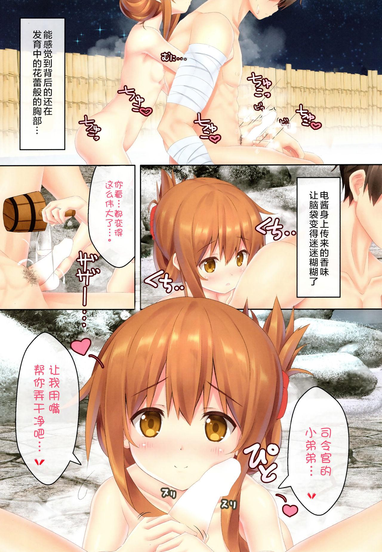 Inazuma to Issho ni Nyuukyo nano desu! 10