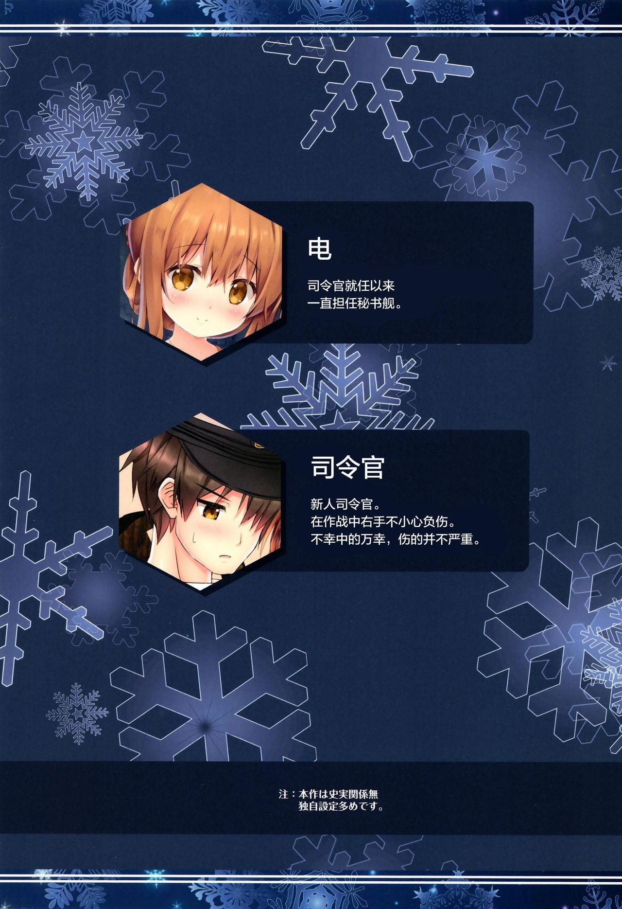 Inazuma to Issho ni Nyuukyo nano desu! 3