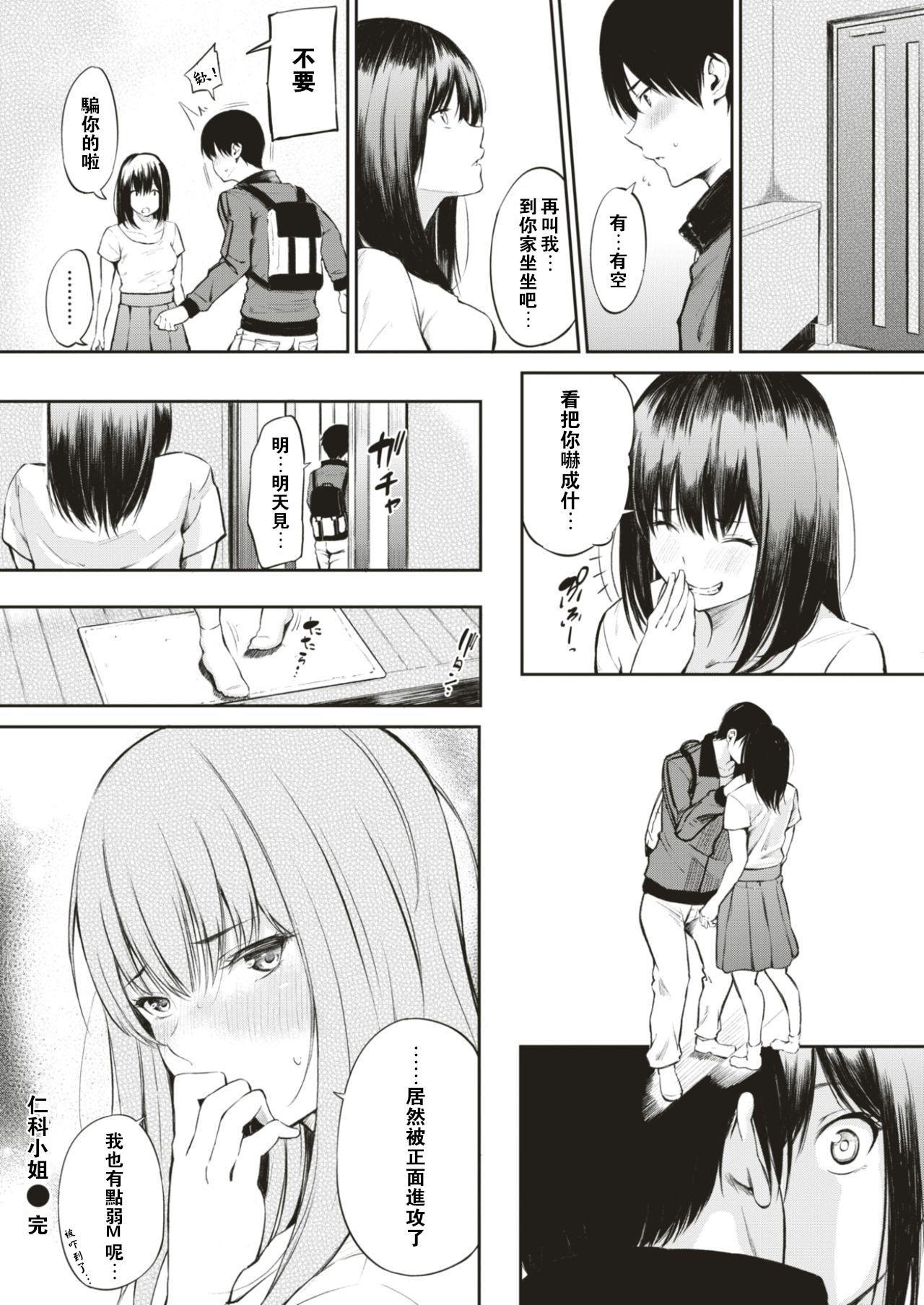 Nishina-san 20