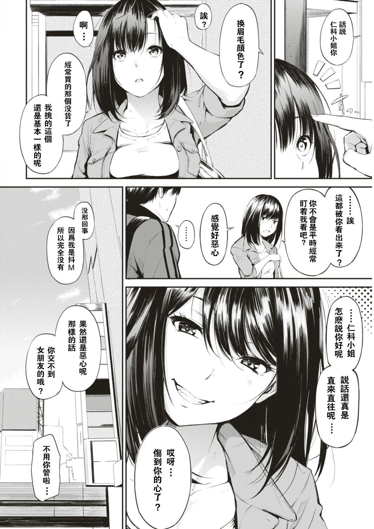 Nishina-san 2