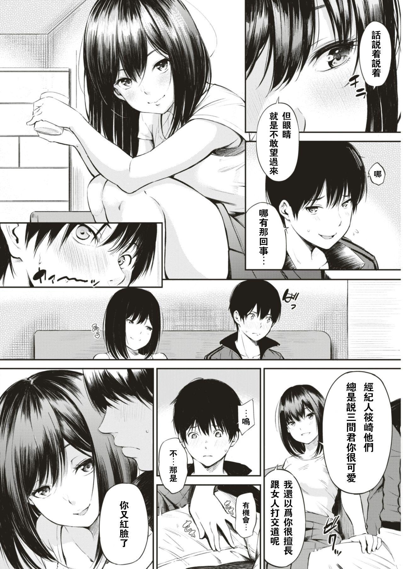 Nishina-san 6