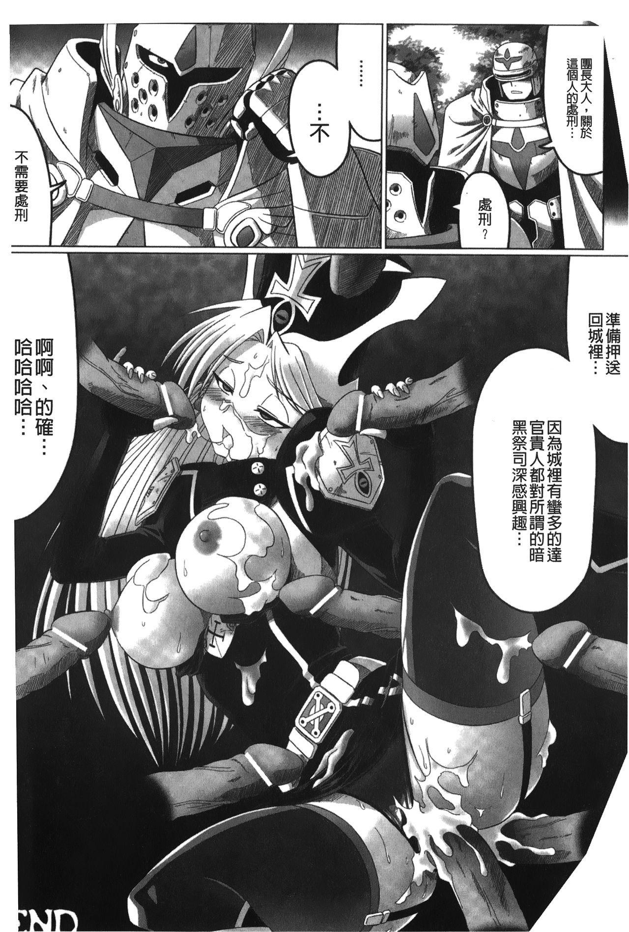 Ochita Tenshitachi no Zanei - The traces of fallen angels | 墮落的天使們的殘影 115