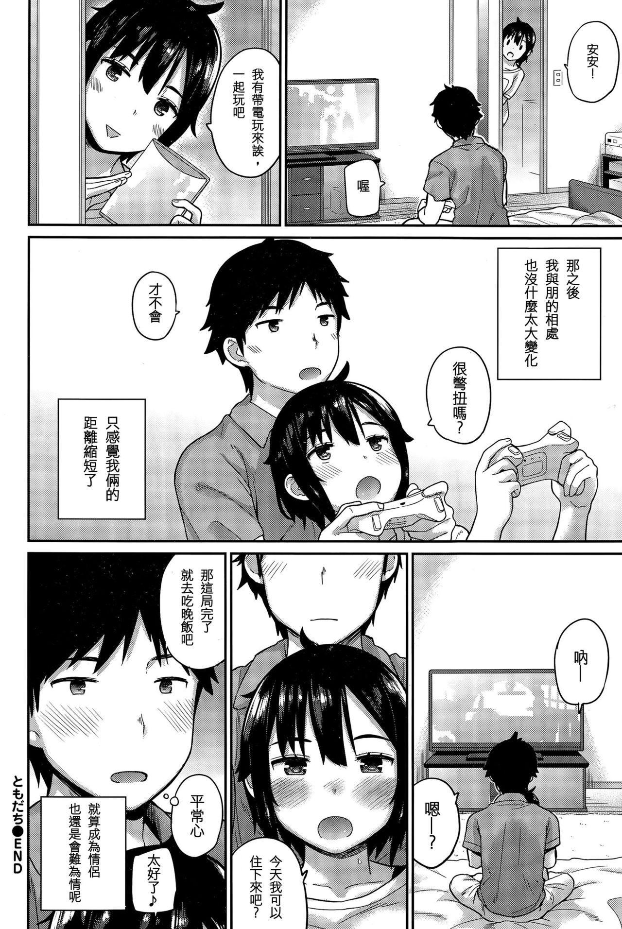 Tomodachi - Friend 24