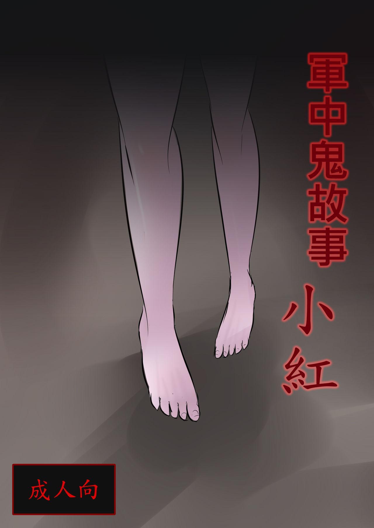 Jun Zhong Gui Gu Shi - Xiao Hong 0