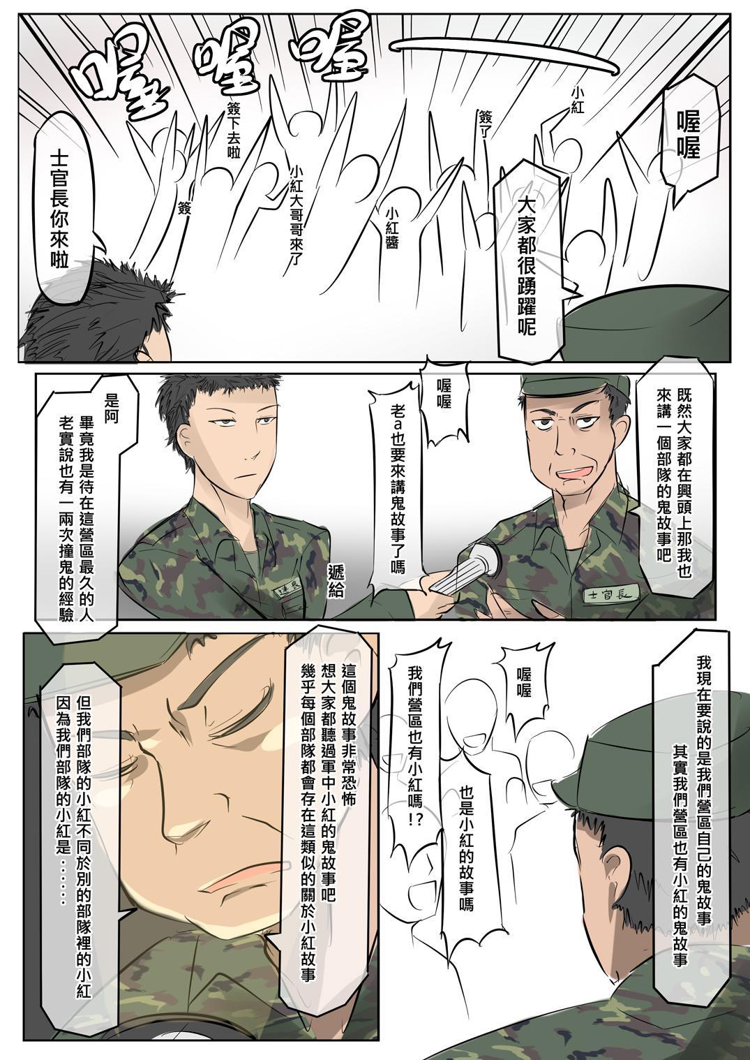 Jun Zhong Gui Gu Shi - Xiao Hong 14