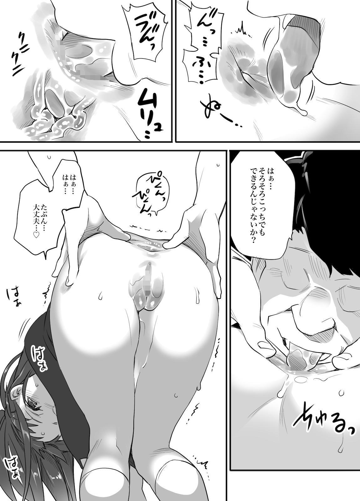 Enkou Aite wa Otou-san…!? 42