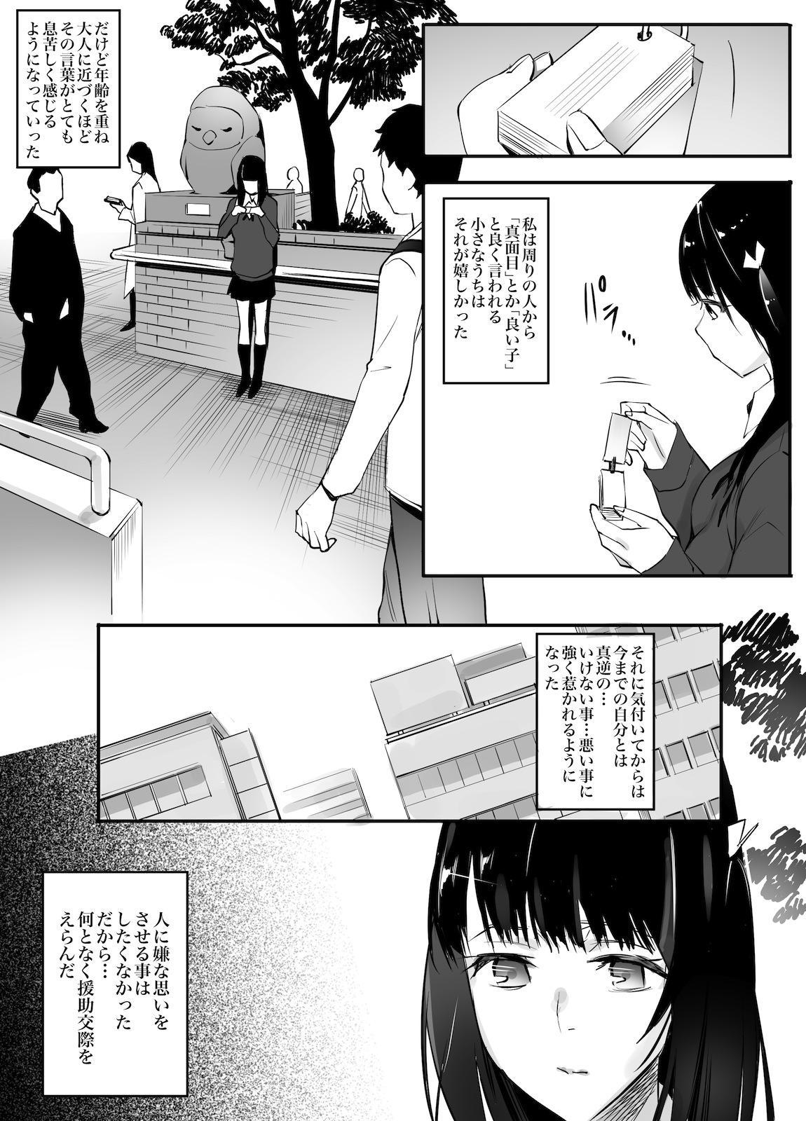 Enkou Aite wa Otou-san…!? 4