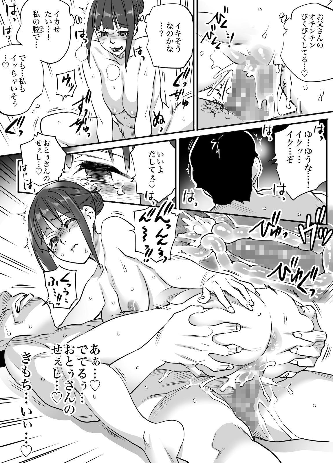 Enkou Aite wa Otou-san…!? 65