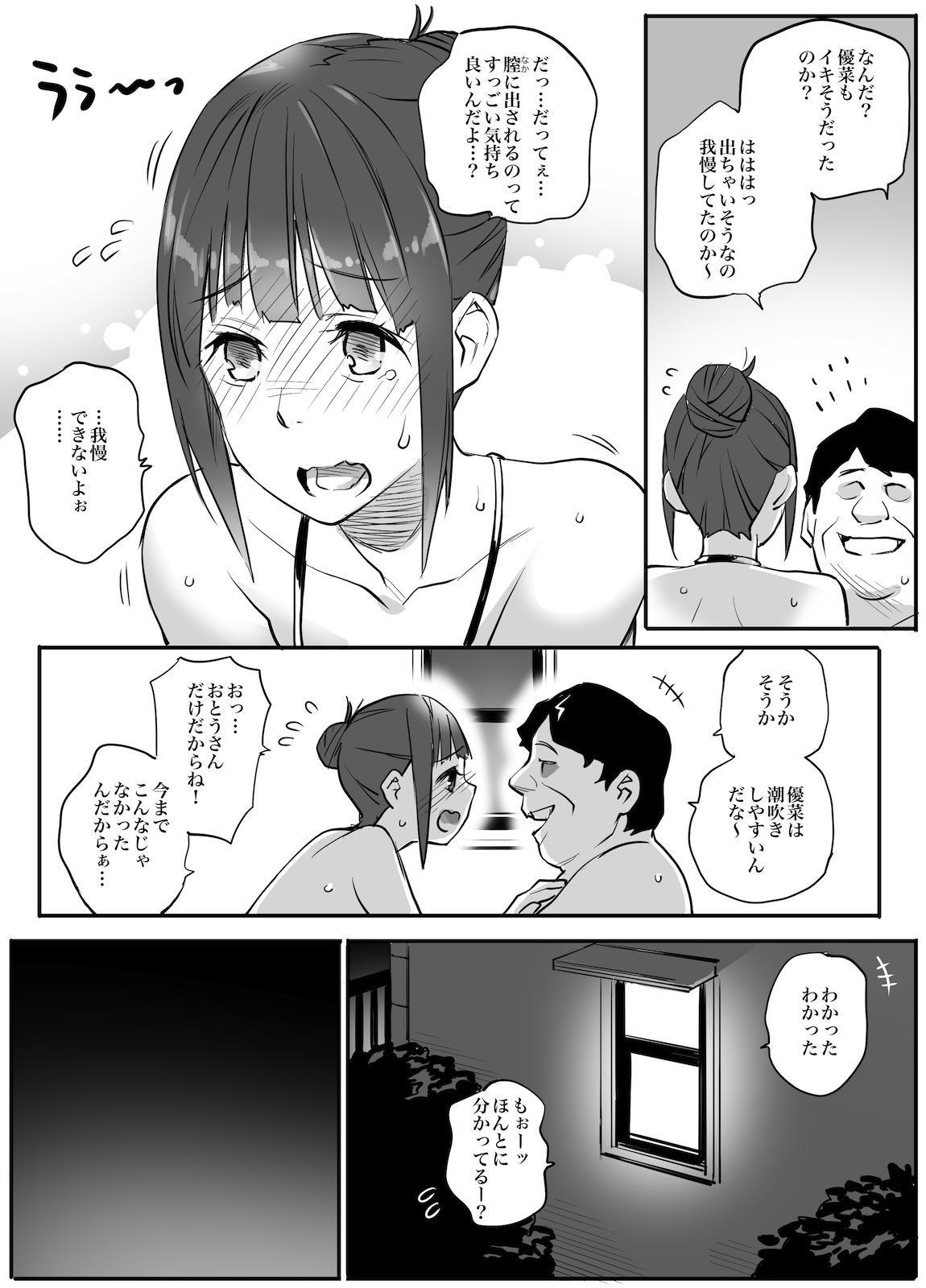 Enkou Aite wa Otou-san…!? 67