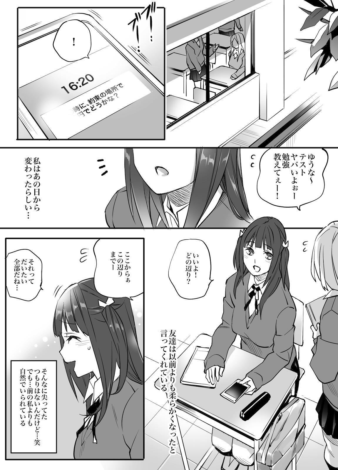 Enkou Aite wa Otou-san…!? 68