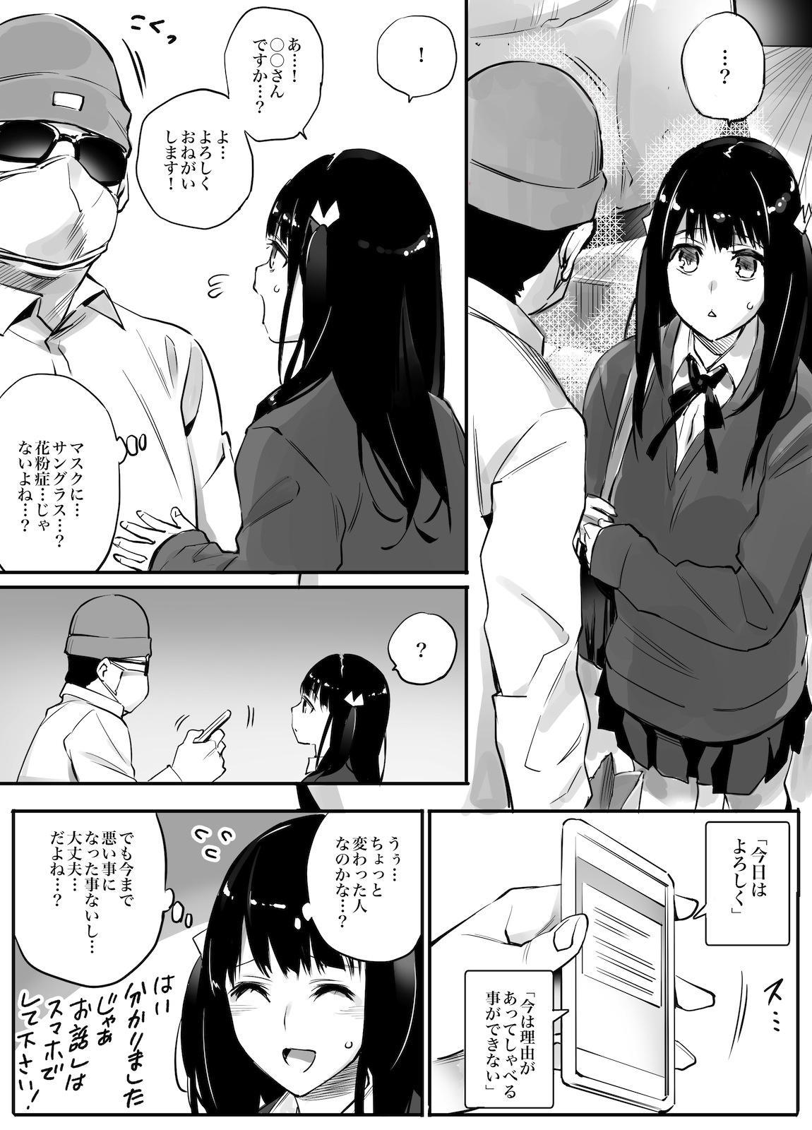 Enkou Aite wa Otou-san…!? 7