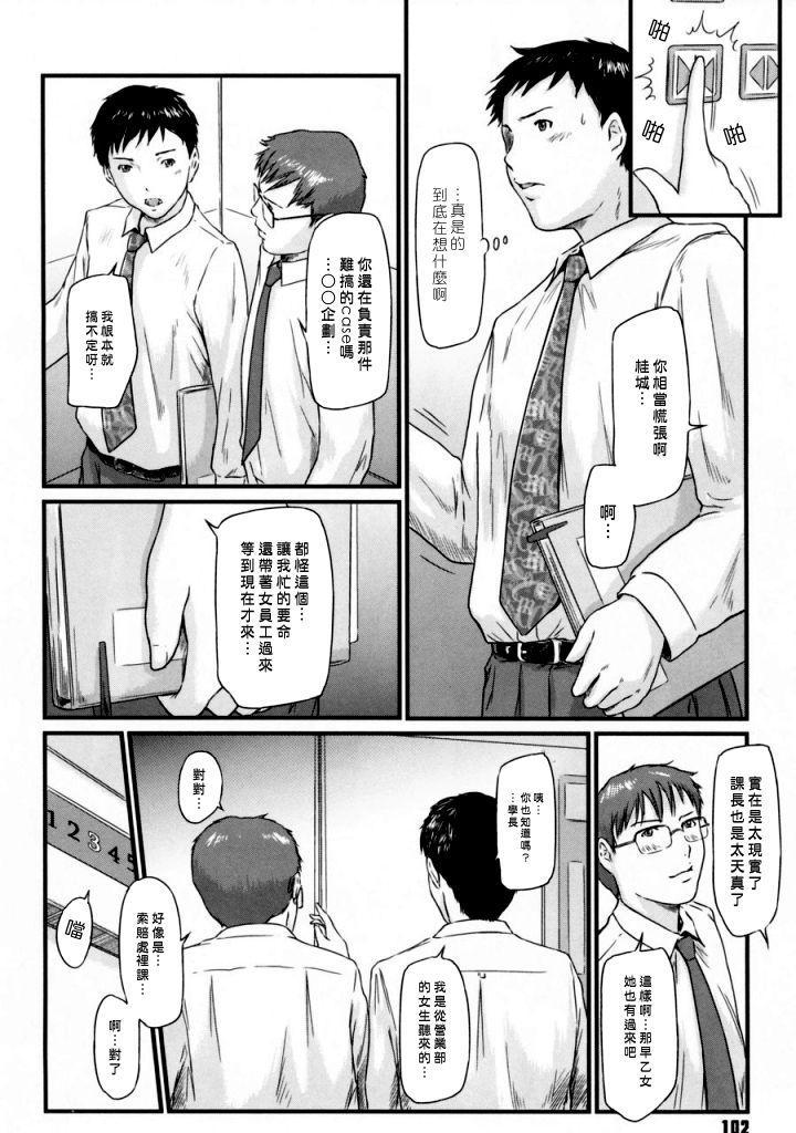 Kisaragi Gunma] Love Selection 102