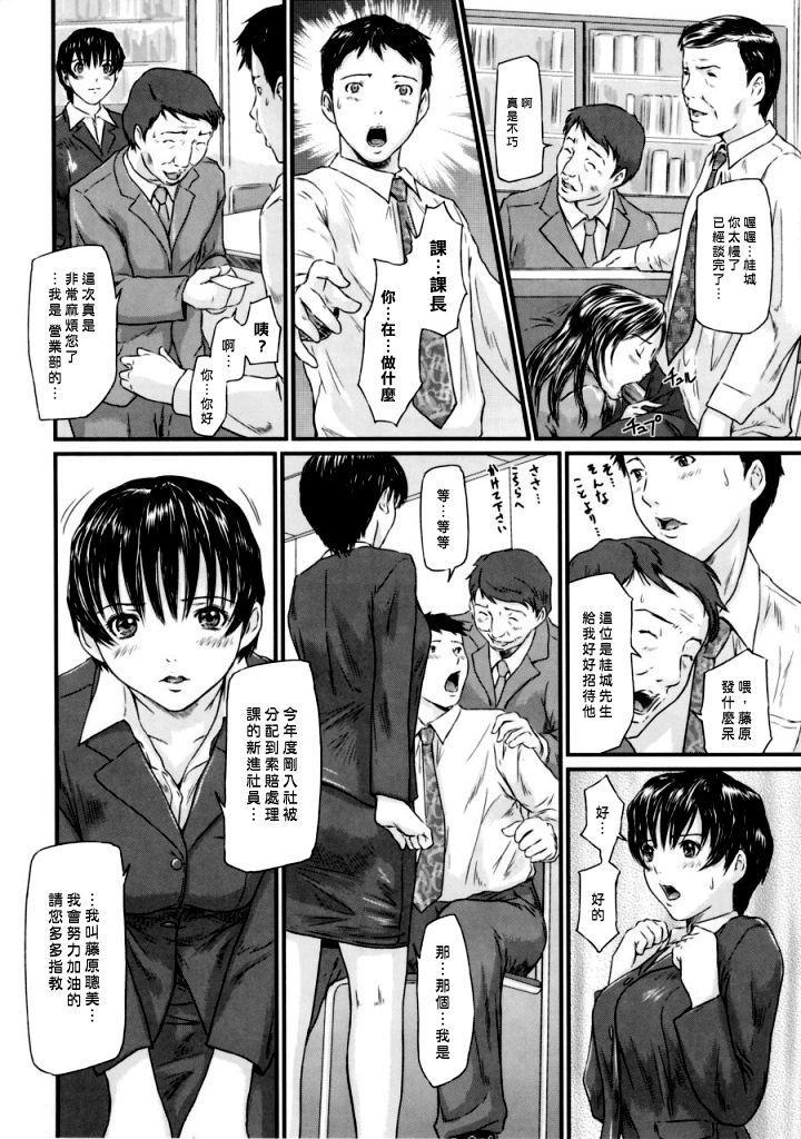 Kisaragi Gunma] Love Selection 104