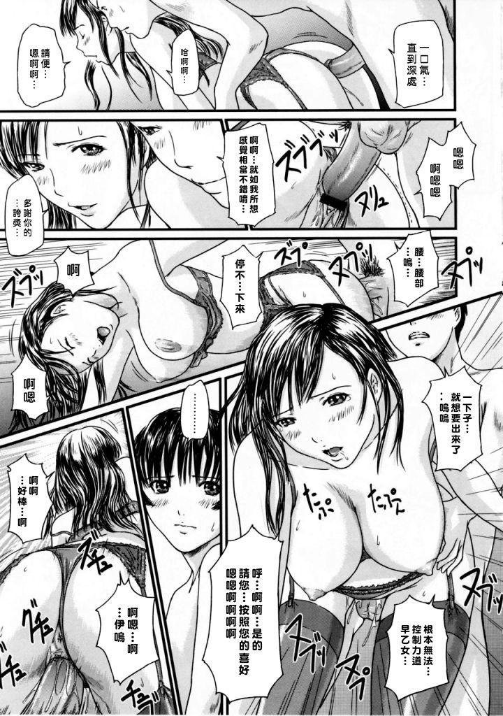 Kisaragi Gunma] Love Selection 113