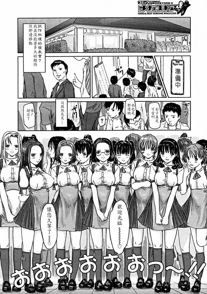 Kisaragi Gunma] Love Selection 144