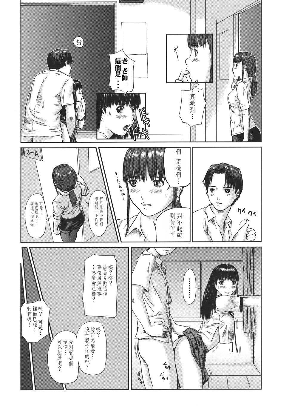 Kisaragi Gunma] Love Selection 207