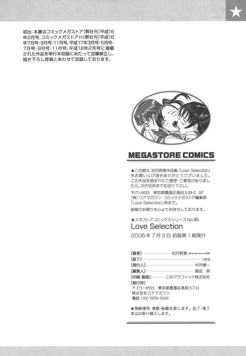 Kisaragi Gunma] Love Selection 232