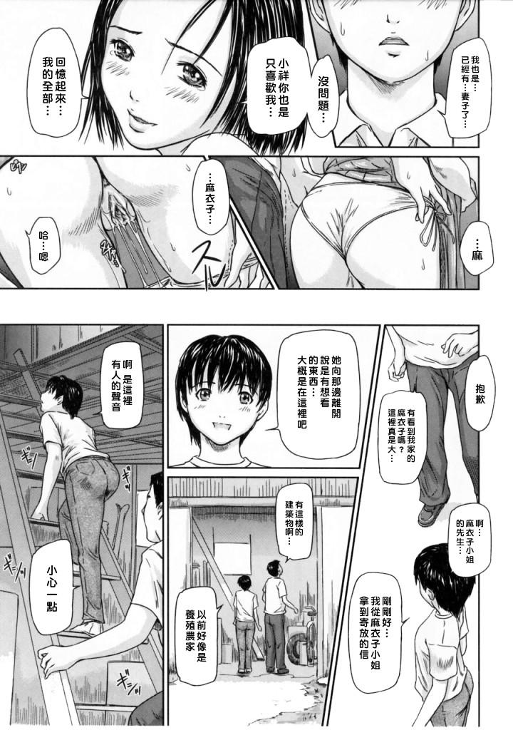 Kisaragi Gunma] Love Selection 77