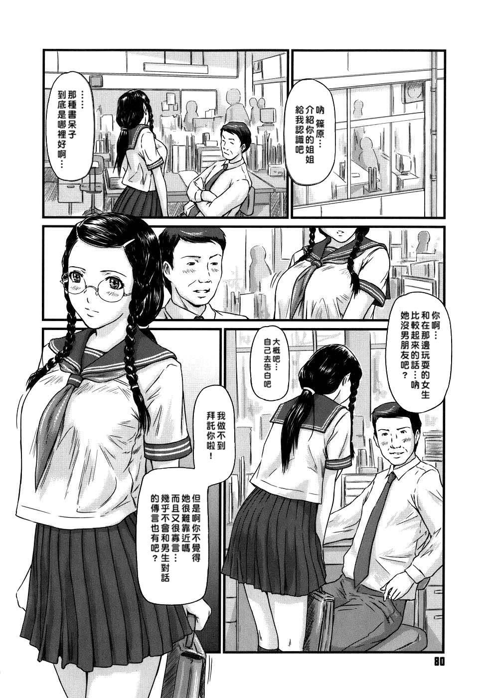 Kisaragi Gunma] Love Selection 80