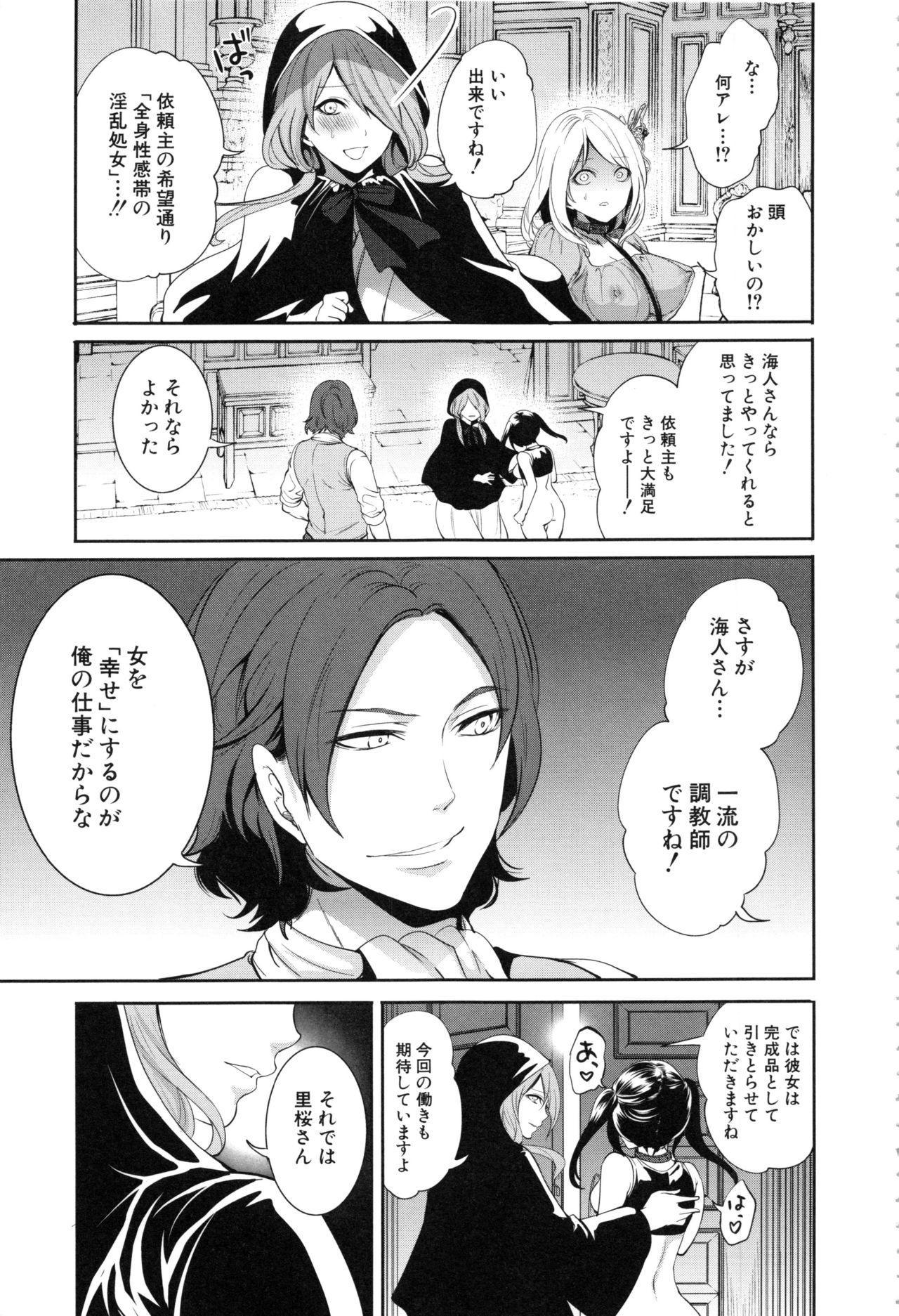 Doll no Yakata 11