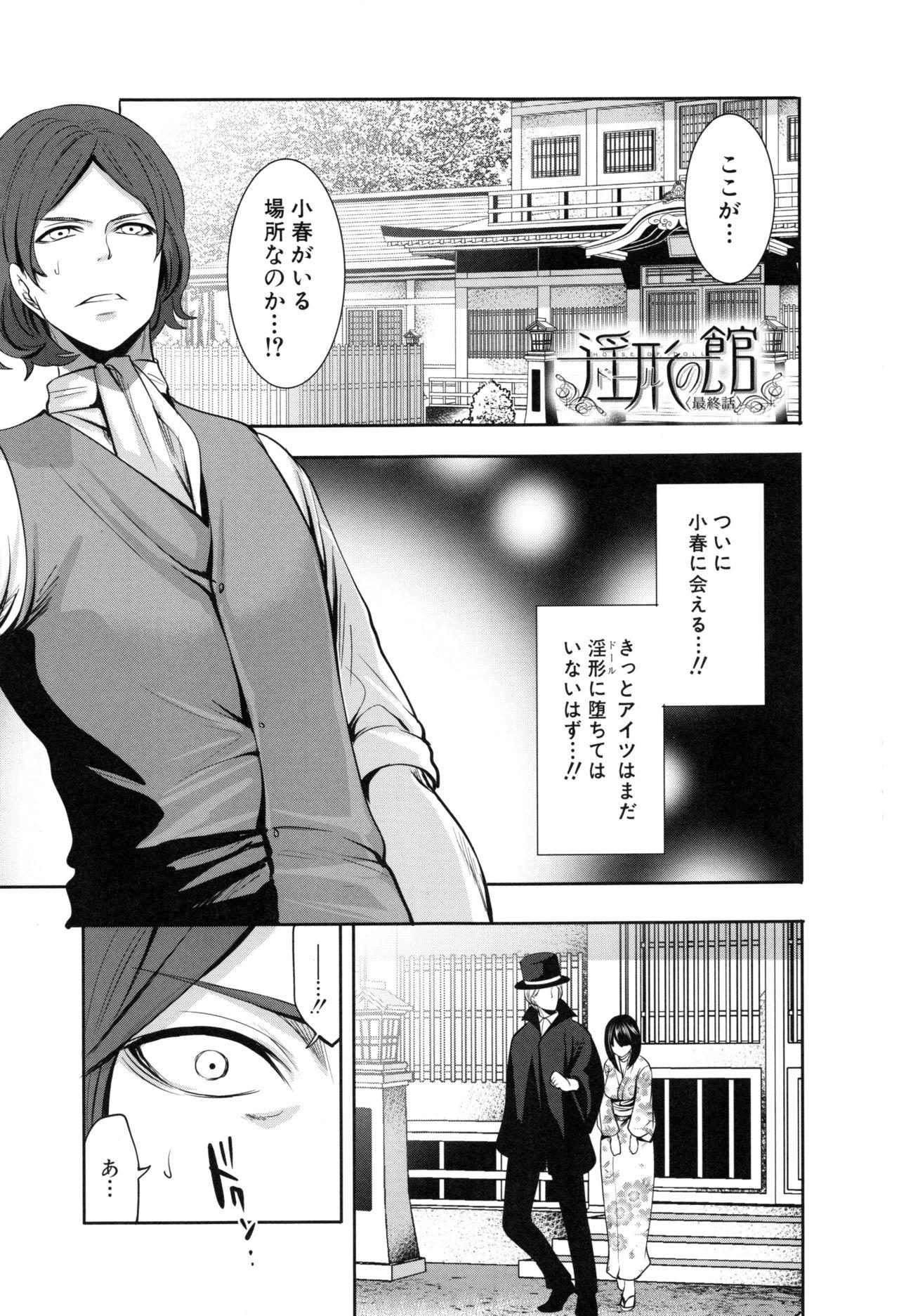 Doll no Yakata 125