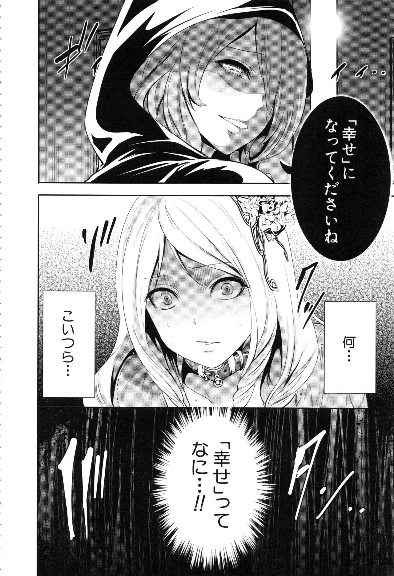 Doll no Yakata 12