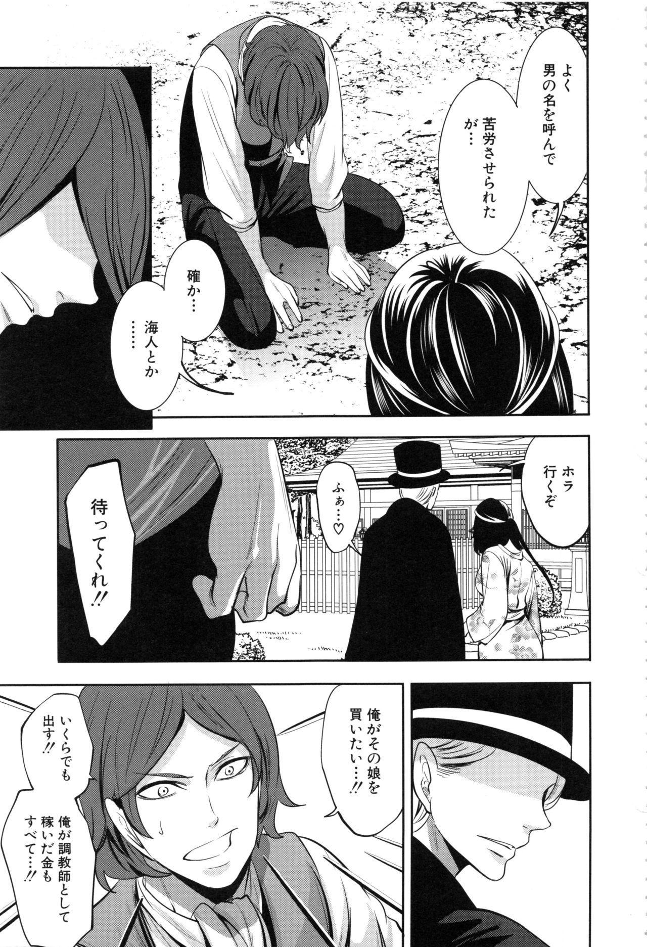 Doll no Yakata 129