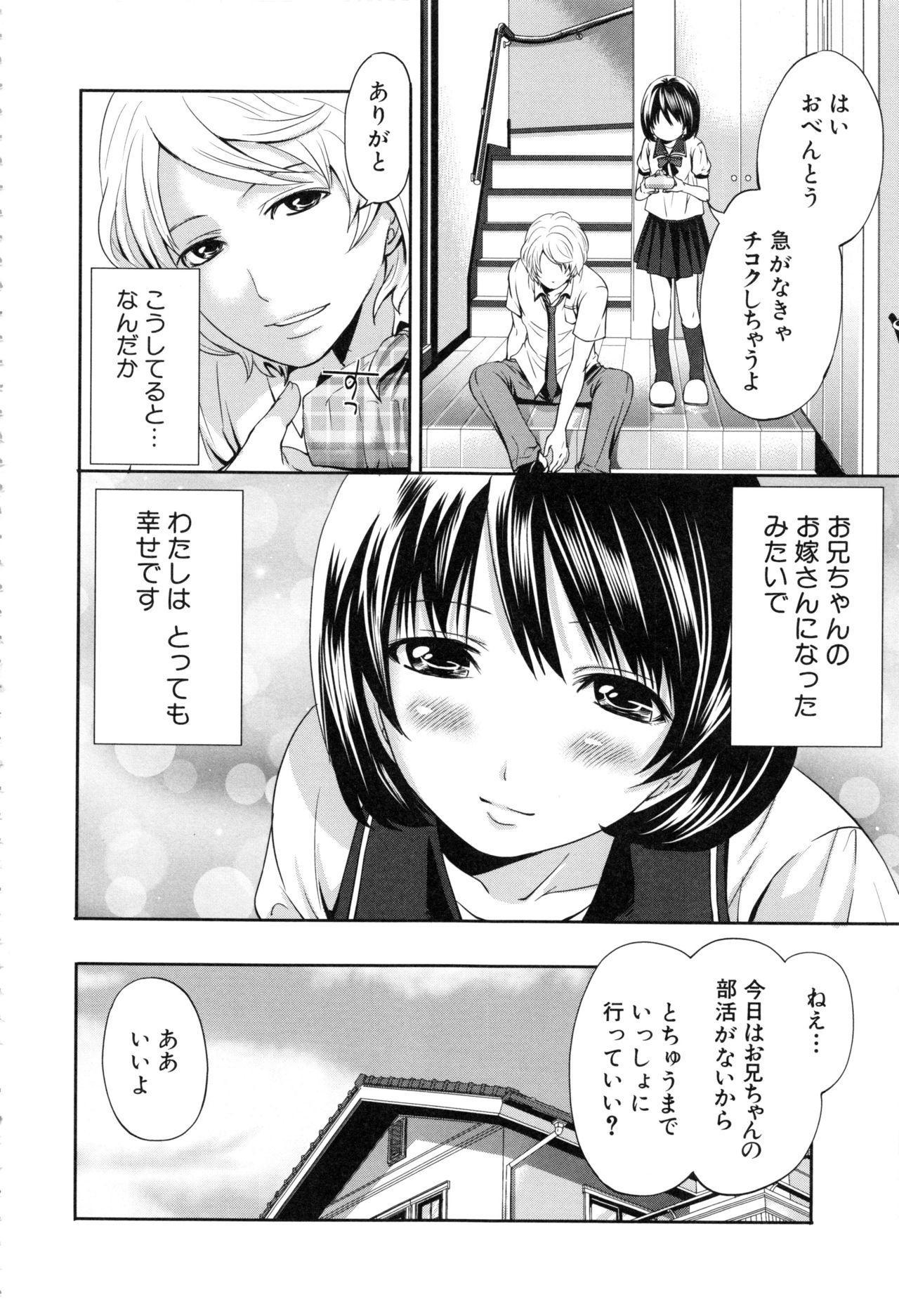 Doll no Yakata 162