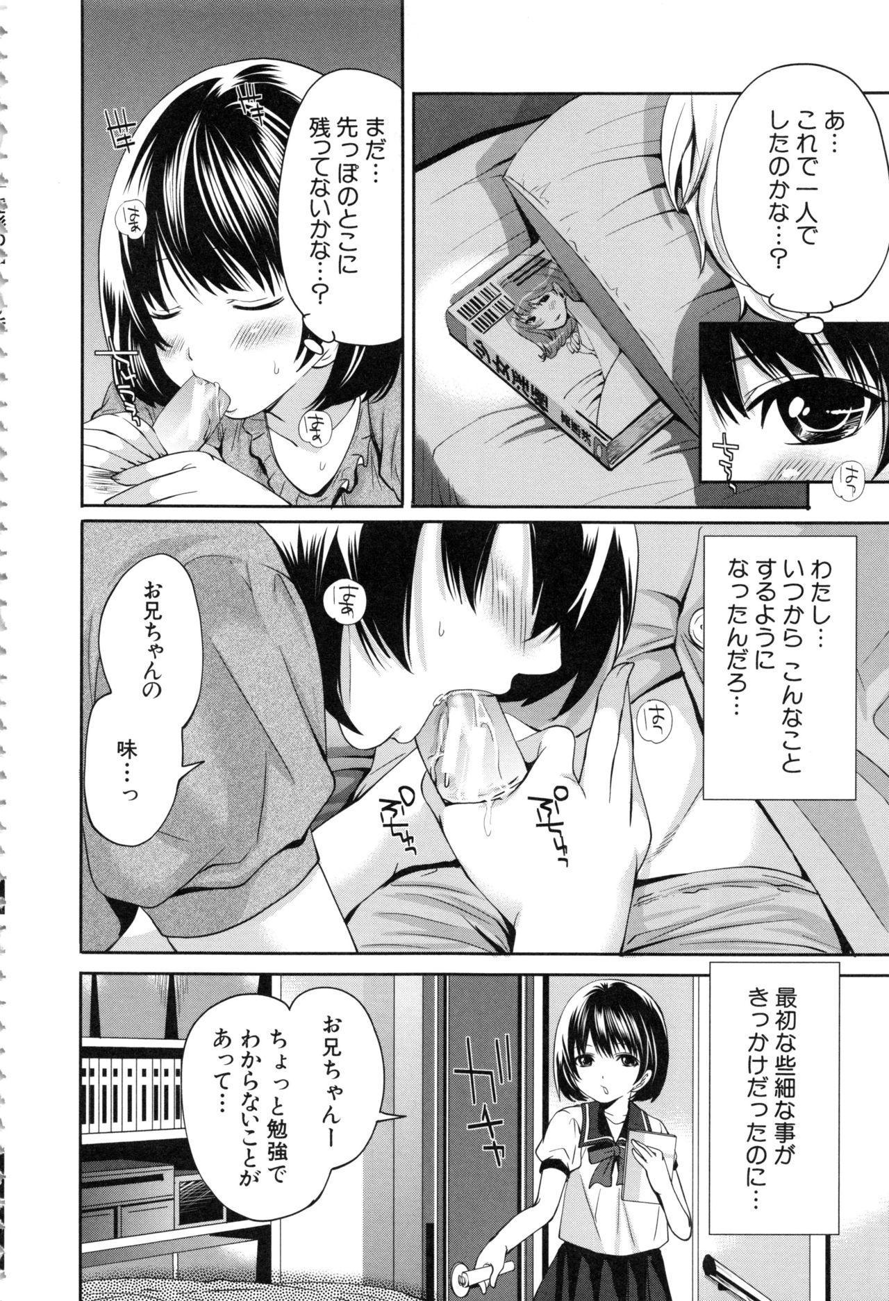 Doll no Yakata 166
