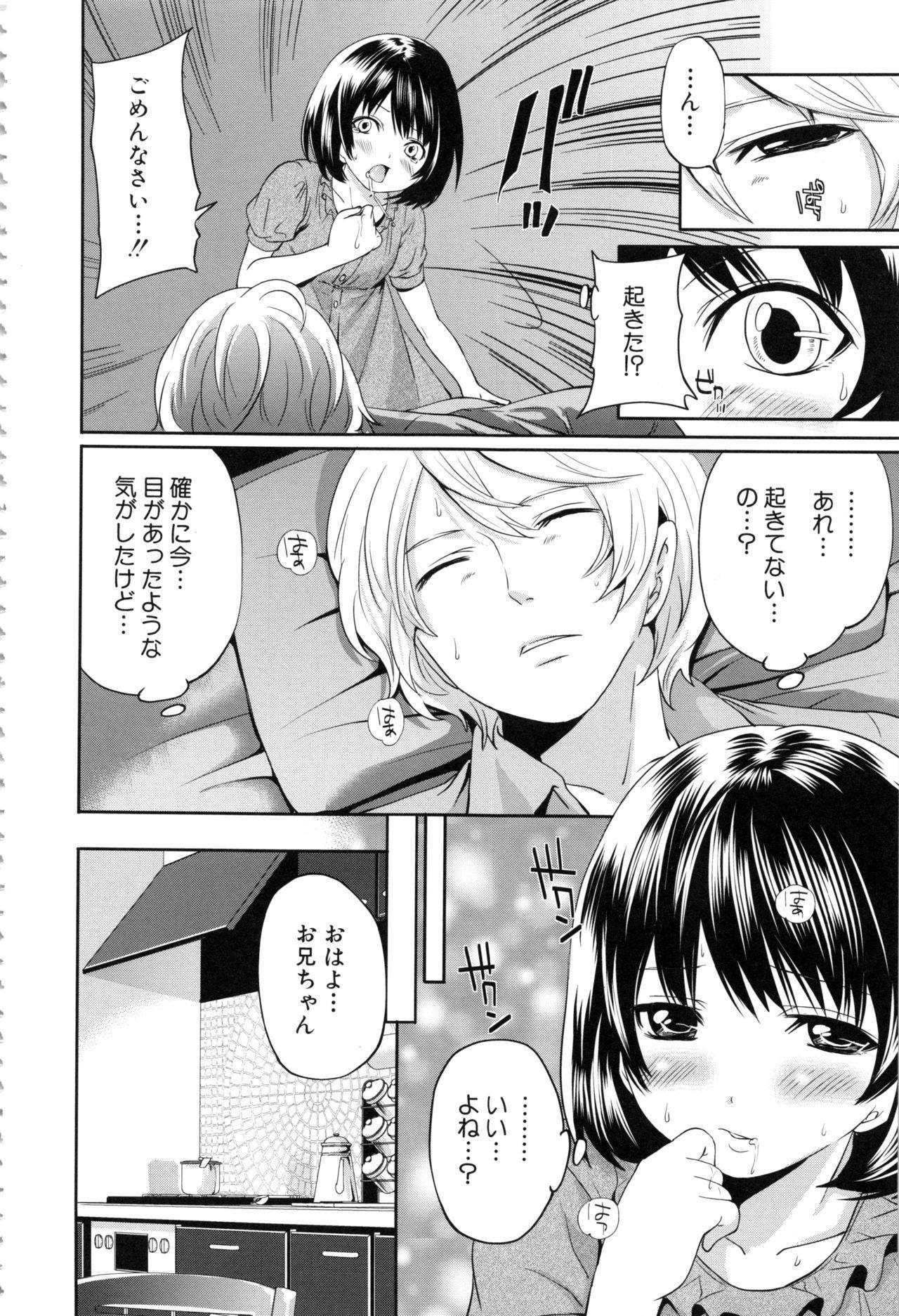 Doll no Yakata 172