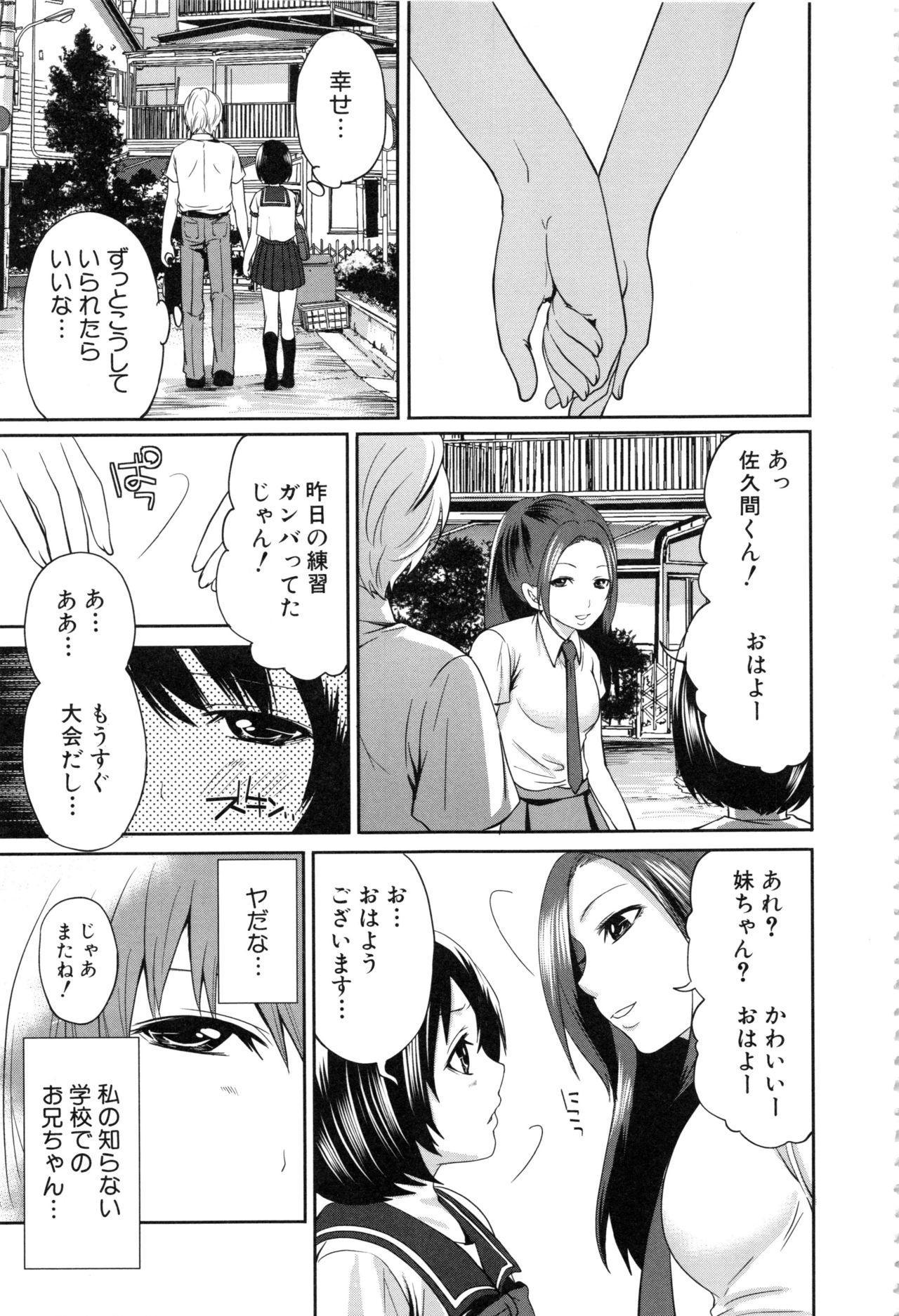 Doll no Yakata 175