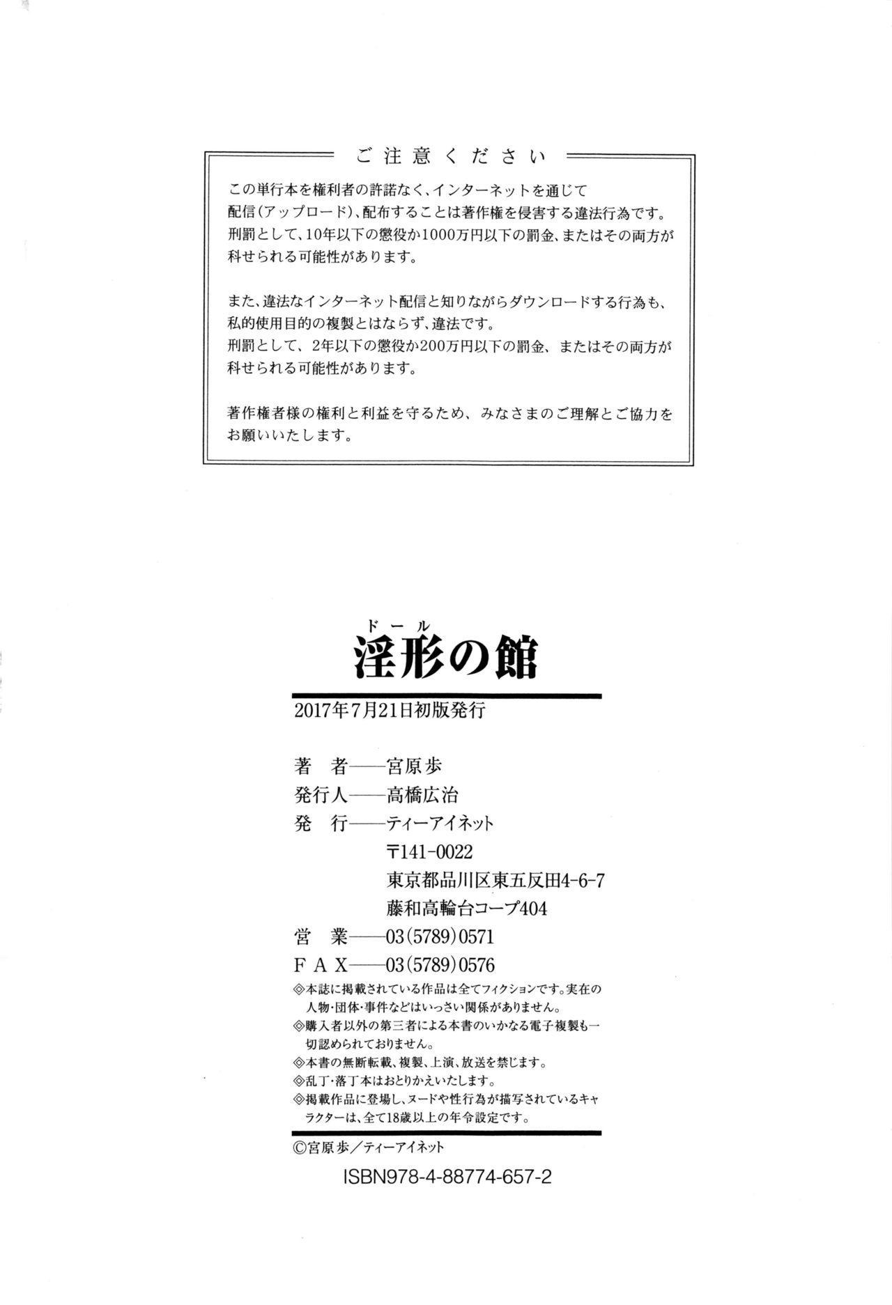 Doll no Yakata 202