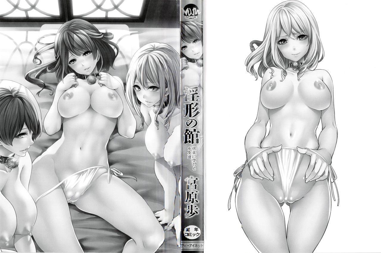 Doll no Yakata 2