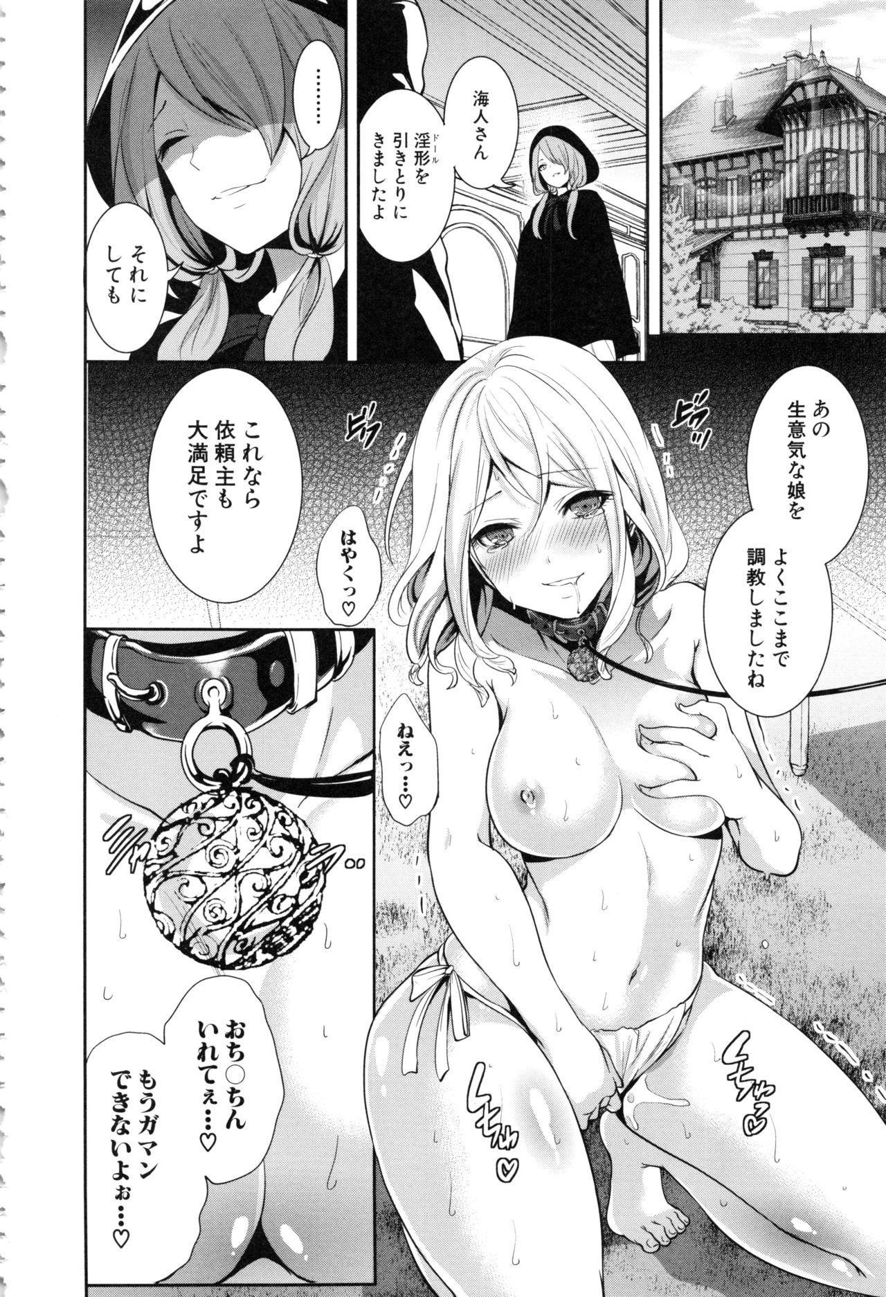 Doll no Yakata 42