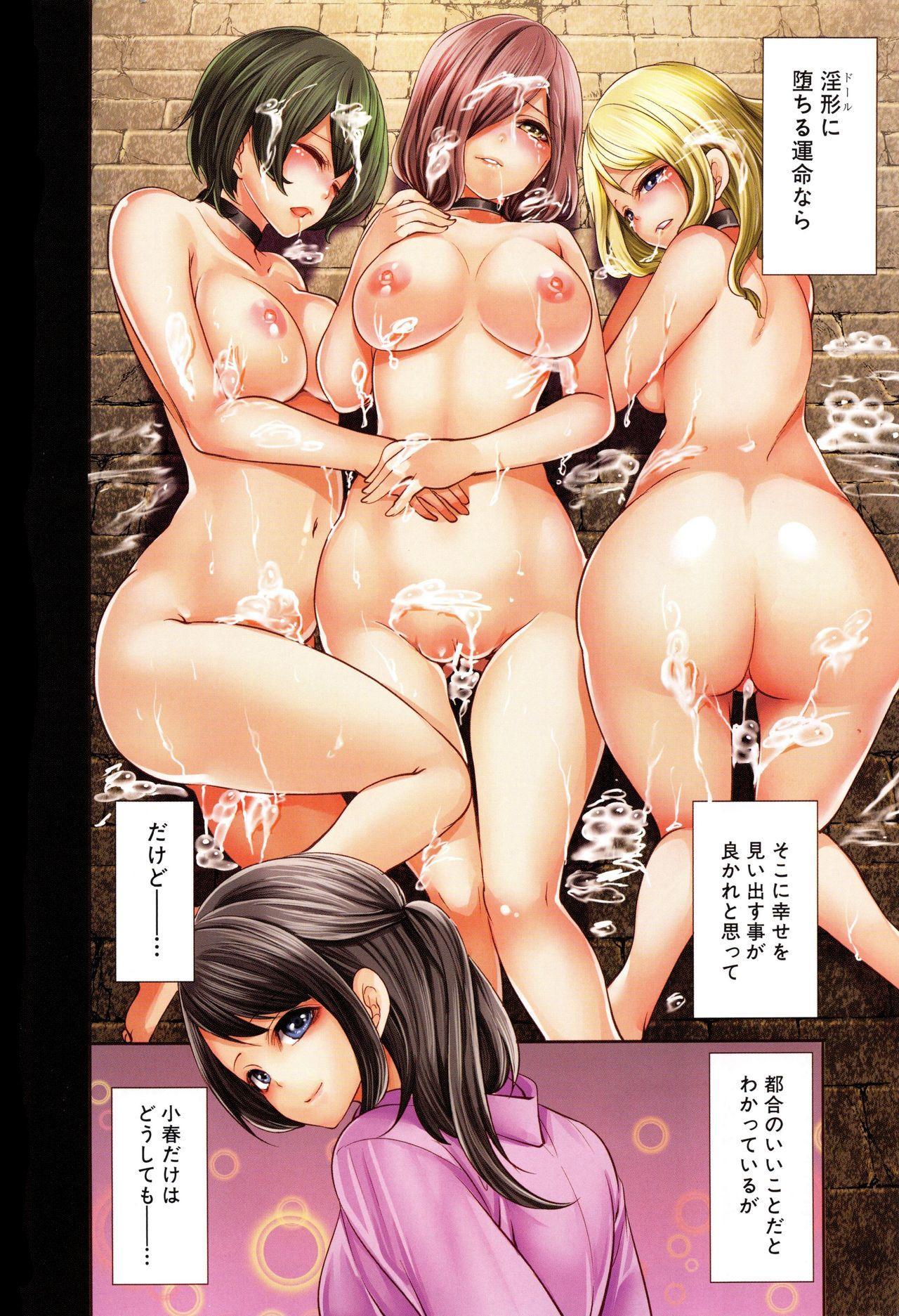 Doll no Yakata 6