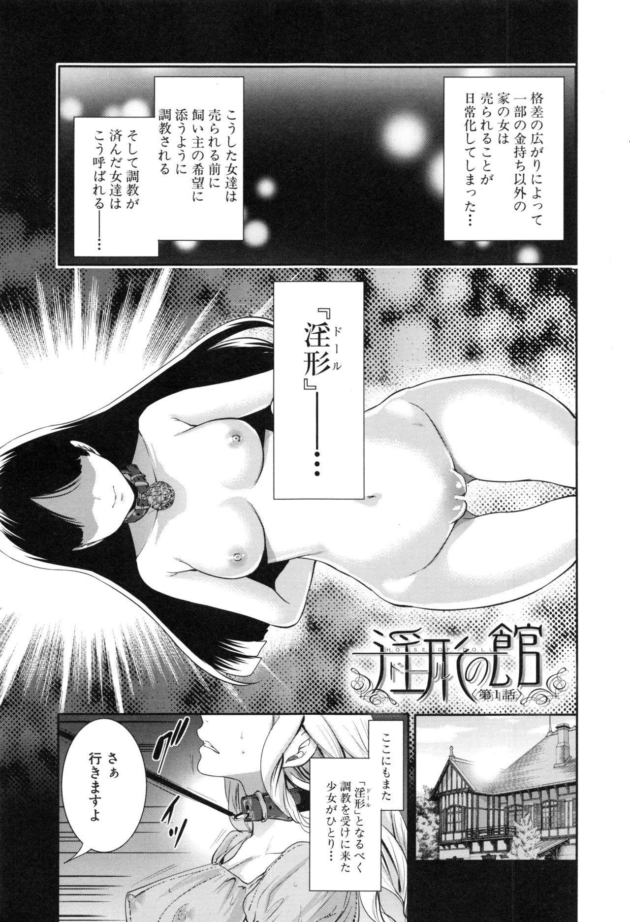 Doll no Yakata 7