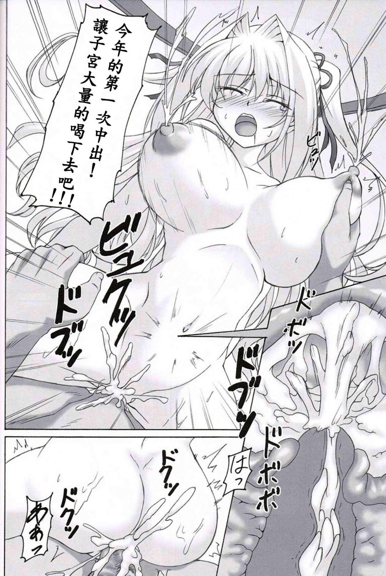 Sharuru no Himitsu 23