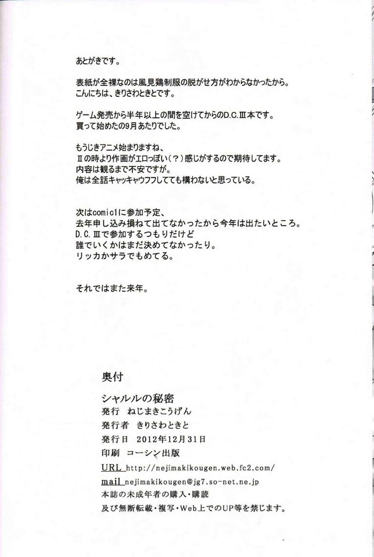 Sharuru no Himitsu 25