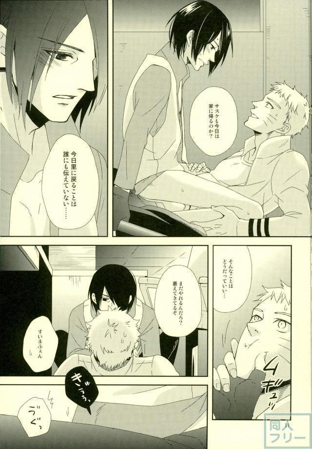 Eiga no Naruto to Sasuke ga Kakkoyo Sugite Takamari Sugita Hon 9