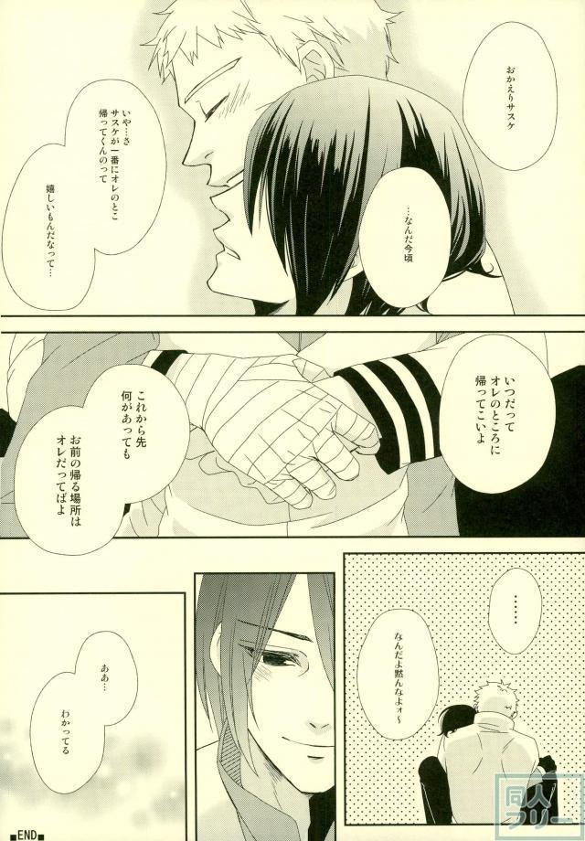 Eiga no Naruto to Sasuke ga Kakkoyo Sugite Takamari Sugita Hon 12