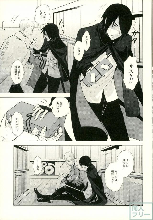Eiga no Naruto to Sasuke ga Kakkoyo Sugite Takamari Sugita Hon 14