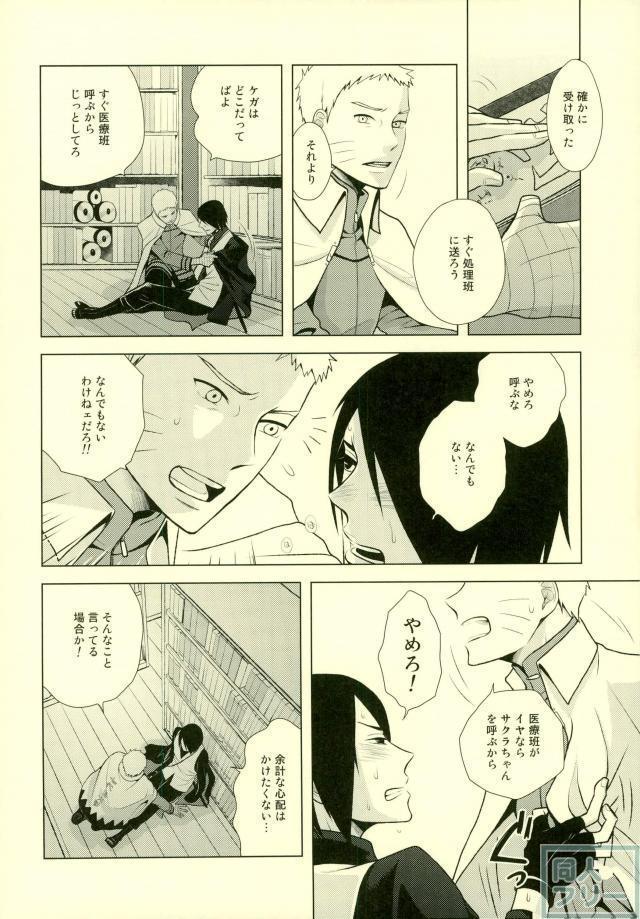 Eiga no Naruto to Sasuke ga Kakkoyo Sugite Takamari Sugita Hon 15