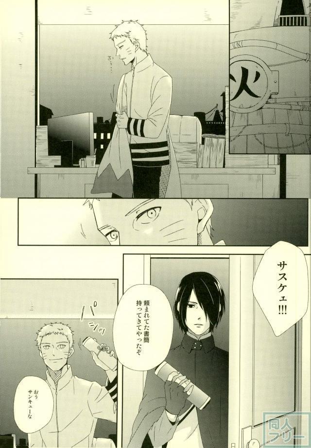Eiga no Naruto to Sasuke ga Kakkoyo Sugite Takamari Sugita Hon 1