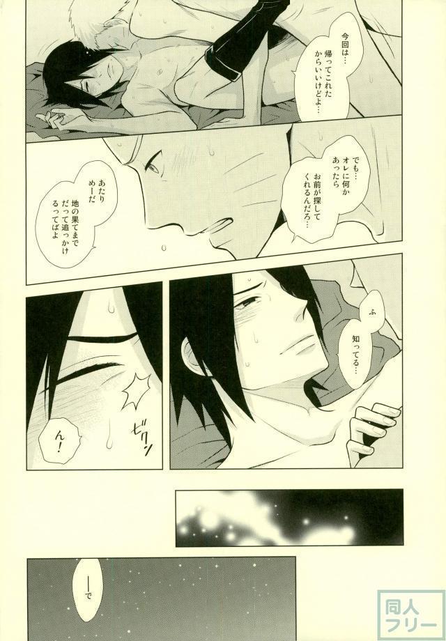 Eiga no Naruto to Sasuke ga Kakkoyo Sugite Takamari Sugita Hon 21